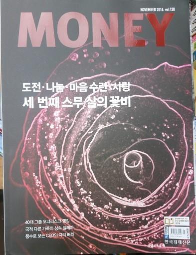 MONEY november 2016 월간