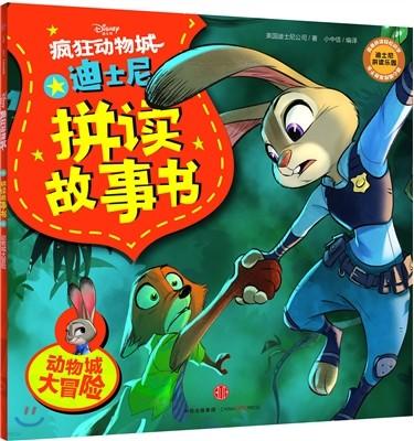 迪士尼?讀故事書·?狂動物城:動物城大冒險 적사니병독고사서·풍광동물성:동물성대모험 Disney(디즈니)