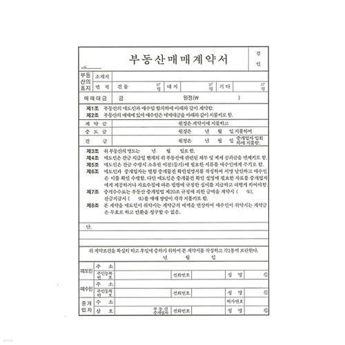 [우현산업] 부동산매매계약서