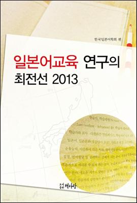 일본어교육 연구의 최전선 2013