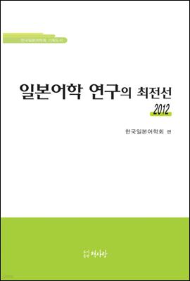 일본어학 연구의 최전선 2012