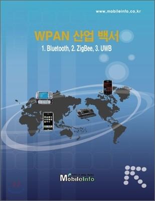 WPAN 산업백서 세트