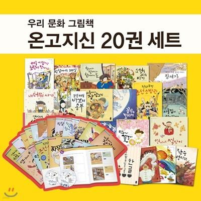 온고지신 시리즈 전1~20권 세트 (그림책20권+놀이책20권+오디오CD2장)