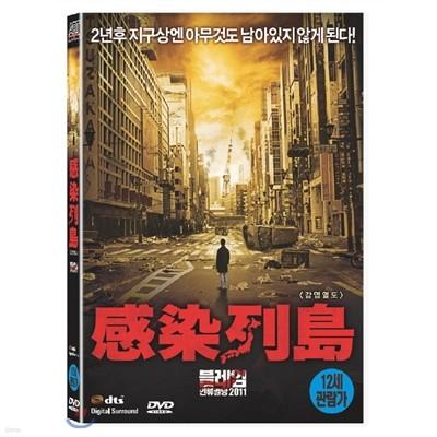 블레임: 인류멸망 2011(1디스크)
