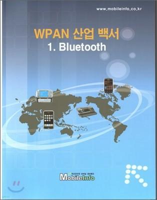 WPAN 산업백서 1 Bluetooth