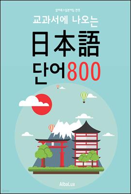(교과서에 나오는) 일본어 단어 800 <일본어 기초 단어>