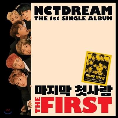 엔시티 드림 (NCT Dream) - The First