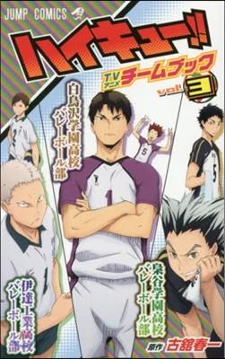 ハイキュ-!! TVアニメチ-ムブック Vol.3