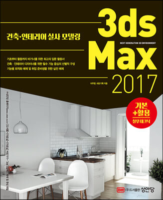 3ds Max 2017 기본+활용 실무테크닉