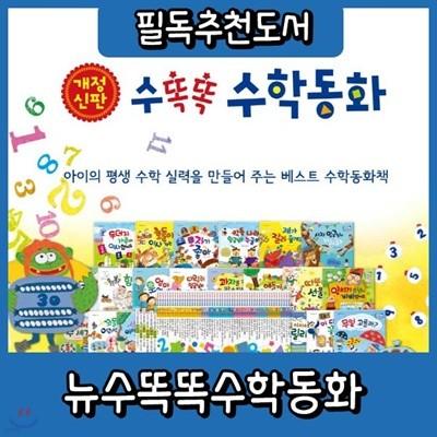 최신판출고/개정신판 뉴수똑똑수학동화/유아수학전집