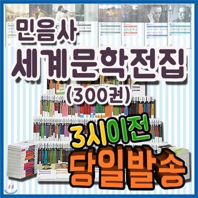 사은품증정/세계문학전집/전300권/세계 유명명작들만을 엄선한 세계명작전집