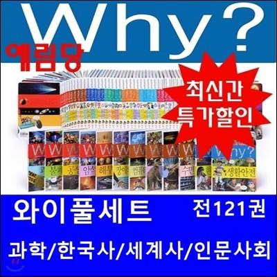 why 와이시리즈 풀세트[총121권] 과학,한국사,세계사,인문사회/와이시리즈/최신개정판 새책