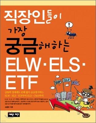 직장인들이 가장 궁금해하는 ELW ELS ETF