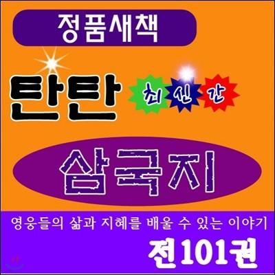 탄탄 삼국지 /전101권/탄탄정통만화삼국지/최신간 정품새책