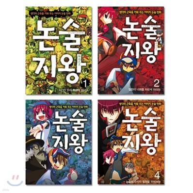 논술지왕 시리즈 1~4권 세트