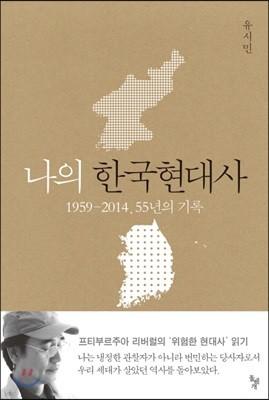 [대여] 나의 한국현대사