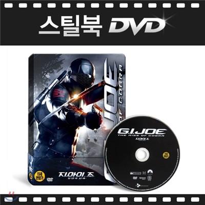[스틸북DVD] 지 아이 조 : 전쟁의 서막 (G.I. Joe: The Rise Of Cobra) 스틸케이스 / DVD 1Disc