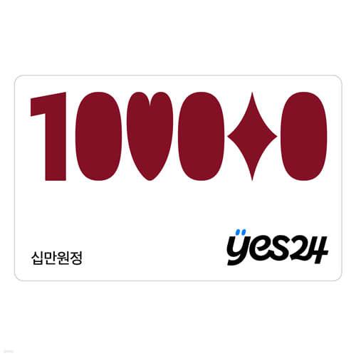 YES24 온라인 통합상품권 10만원권