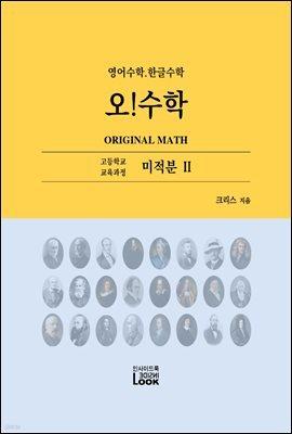 미적분 II 영어수학.한글수학 오!수학