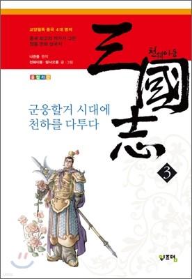 천웨이동 삼국지 3