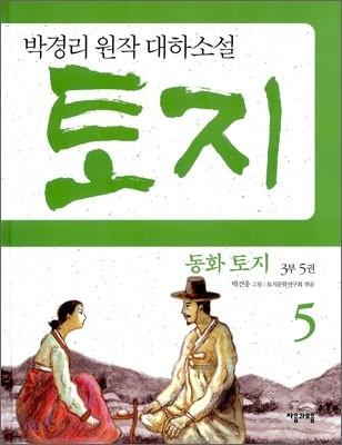 동화 토지 3부 5권
