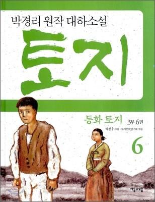 동화 토지 3부 6권