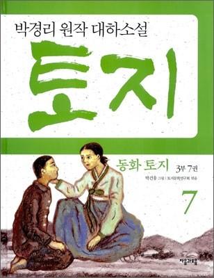 동화 토지 3부 7권