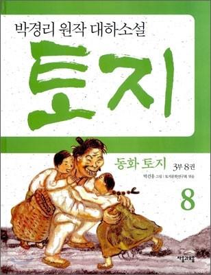 동화 토지 3부 8권