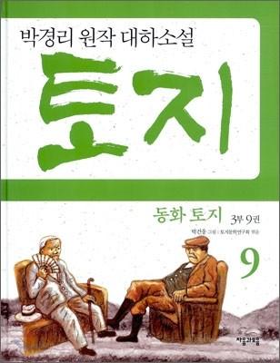 동화 토지 3부 9권