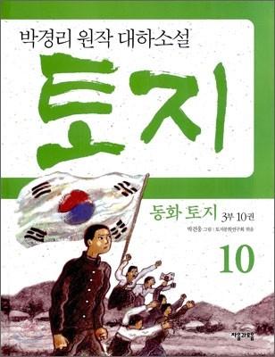 동화 토지 3부 10권