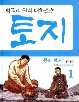 동화 토지 4부 1권