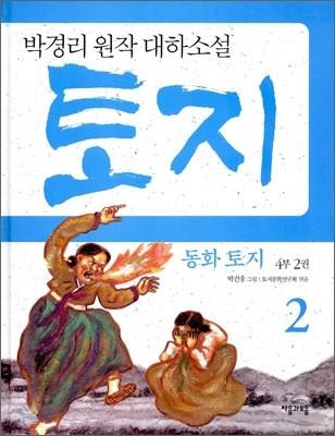 동화 토지 4부 2권