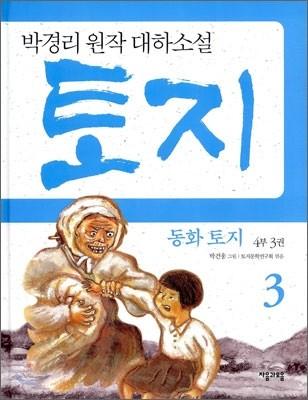 동화 토지 4부 3권