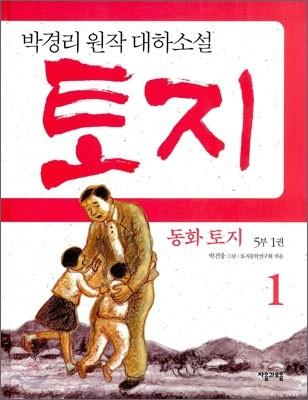 동화 토지 5부 1권