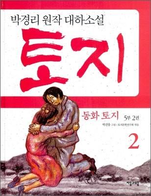 동화 토지 5부 2권