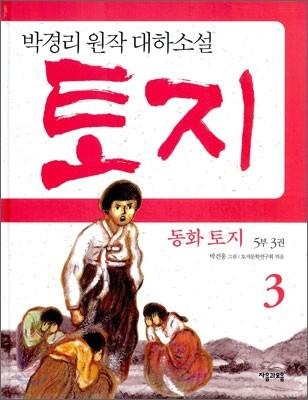 동화 토지 5부 3권