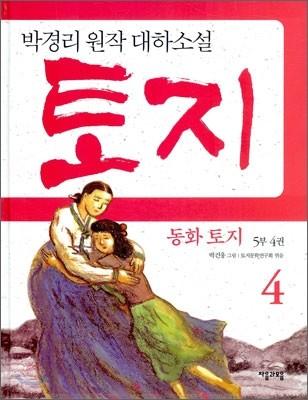 동화 토지 5부 4권