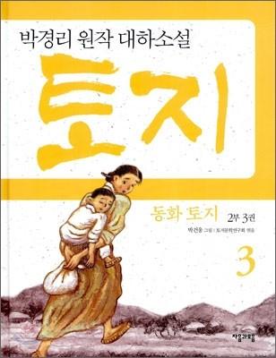 동화 토지 2부 3권