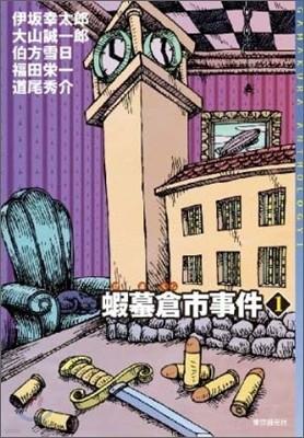がまくら市事件(1)