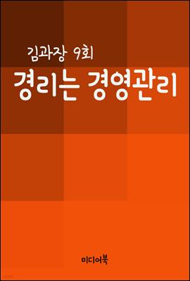경리는 경영관리 : 김과장 9회