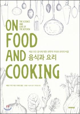 음식과 요리