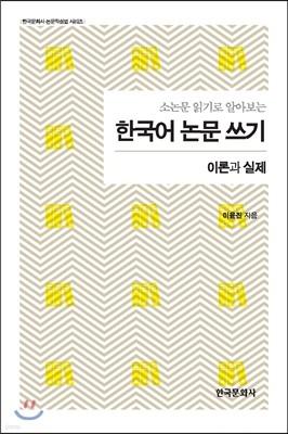 소논문 읽기로 알아보는 한국어 논문 쓰기