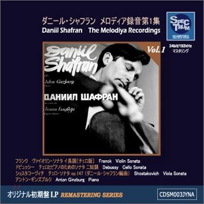 Daniil Shafran 불세출의 첼리스트 - 다닐 샤프란 (The Meoldiya Recordings Vol.1)