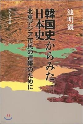 韓國史からみた日本史 北東アジア市民の連