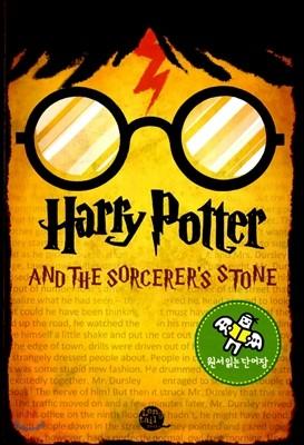 원서 읽는 단어장 Harry Potter and the Sorcerer's Stone 해리포터와 마법사의돌
