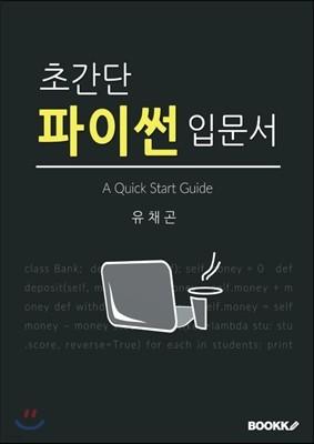 초간단 파이썬 입문서