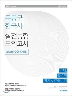 2017 문동균 한국사 실전동형모의고사