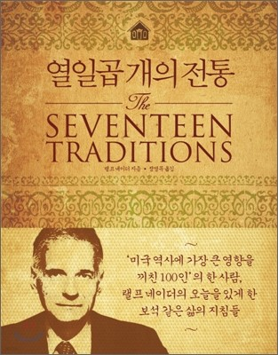 열일곱 개의 전통
