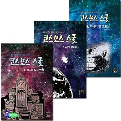 코스모스 스쿨 1~3 시리즈세트(전3권)