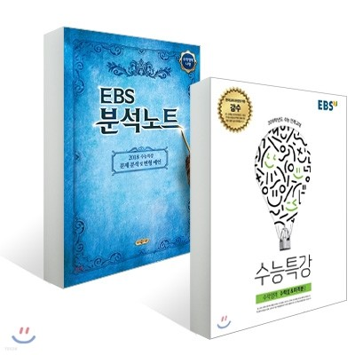 EBS 수능특강 수학영역 수학 2 & 미적분 1 (2017년) + EBS 분석노트 수학영역 나형 (2017년)